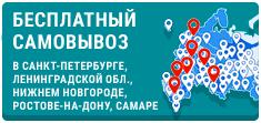 <Бесплатный самовывоз в Питере, Нижнем и др.