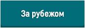 Не в России