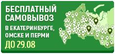Бесплатный самовывоз в Екатеринбурге, Омске, Перми