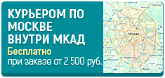 Бесплатный курьер по Москве