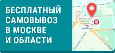 Бесплатный самовывоз в Москве