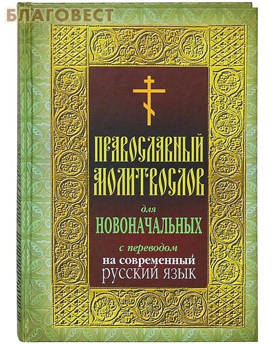 Молитвослов православный для новоначальных с переводом на современный русский язык ( Николин день -  )