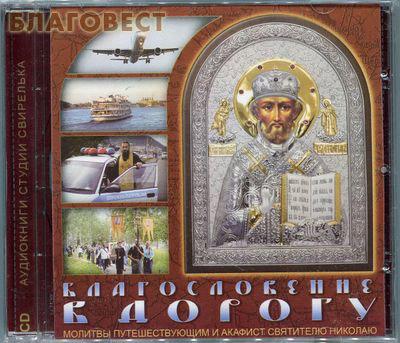 Диск (CD) Благословение в дорогу. Молитвы путешествующим и акафист Святителю Николаю