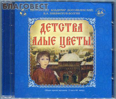 Диск (MP3) Детства алые цветы. Митрополит Владимир (Богоявленский). В. А. Никифоров - Волгин