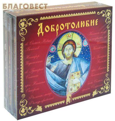 Диск (3 MP3) Добротолюбие. Комплект из 3-х дисков. Том 5 ( Издательский Домъ Русскiй Паломникъ, Москва -  )