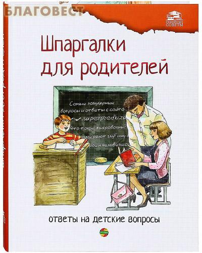 Шпаргалки для родителей. Том 2. Ответы на детские вопросы ( Имидж Принт Тула -  )