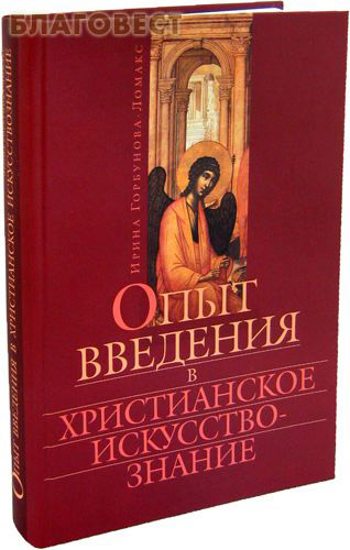 Опыт введения в христианское искусствознание. Ирина Горбунова - Ломакс ( Сатисъ, Санкт-Петербург -  )