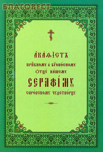 Акафист преподобному и богоносному отцу нашему Серафиму Саровскому чудотворцу. Церковно-славянский шрифт ( Общество памяти игумении Таисии -  )