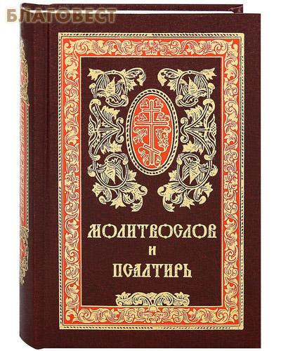 Молитвослов и Псалтирь. Русский шрифт ( Сретенский монастырь -  )