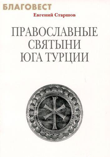 Православные святыни юга Турции. Евгений Старшов ( Сретенский монастырь -  )