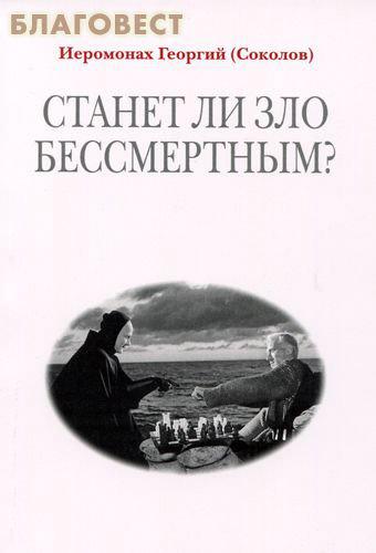 Станет ли зло бессмертным. Иеромонах Георгий (Соколов) ( Сретенский монастырь -  )