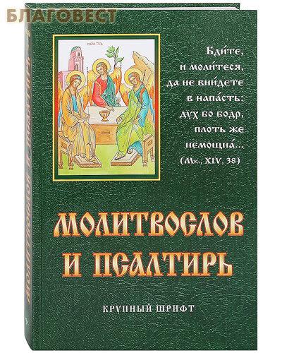 Молитвослов и псалтирь. Крупный, русский шрифт ( Родное пепелище -  )