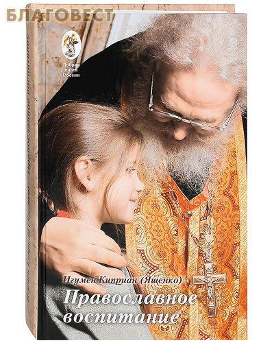 Православное воспитание. Игумен Киприан (Ященко)