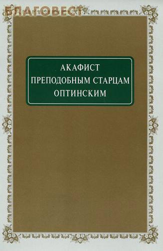 Акафист преподобным старцам Оптинским. Крупный шрифт