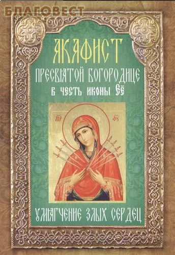 Акафист Пресвятой Богородице пред иконами