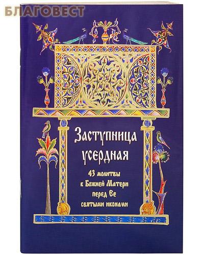 Заступница усердная. 43 молитвы к Божией Матери перед Ее святыми иконами ( Ковчег, Москва -  )