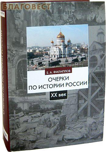 Очерки по истории России. ХХ век. Б. А. Филиппов