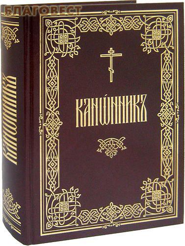 Канонник. Церковно-славянский язык ( Московской Патриархии -  )