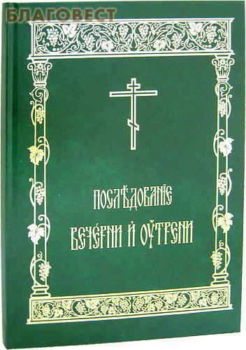 Последование Вечерни и Утрени. Церковно-славянский шрифт
