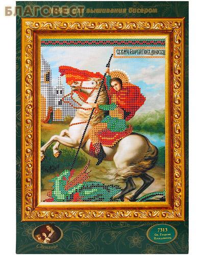 Георгий победоносец вышивка бисером набор
