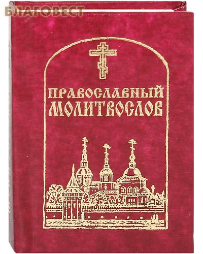 Молитвослов православный. Карманный формат. Русский шрифт ( Даниловский Благовестник -  )