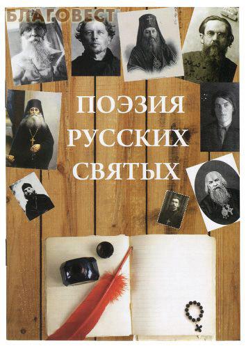 Поэзия русских святых. Диакон Георгий Максимов
