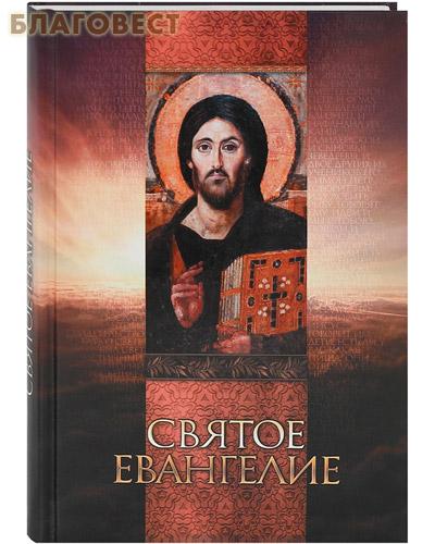 Святое Евангелие. Русский язык ( Благовест -  )