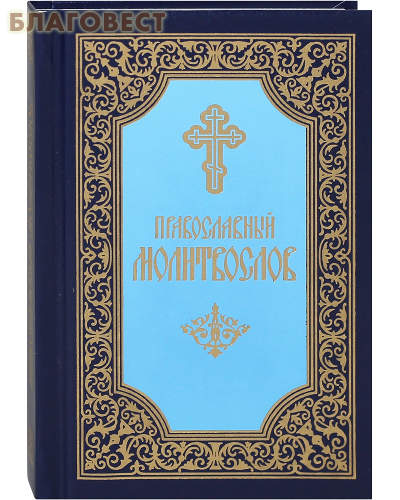 Молитвослов православный. Русский шрифт ( Свято-Троицкая Сергиева Лавра -  )