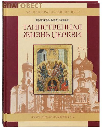 Таинственная жизнь церкви. Протоиерей Борис Балашов ( Христианская жизнь -  )