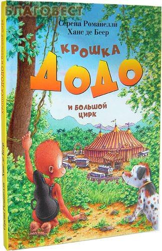 Крошка Додо и большой цирк. Серена Романелли. Ханс де Беер