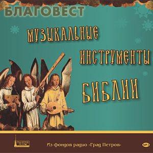 Диск (СD) Музыкальные инструменты Библии ( Студия ``Град Петров`` -  )