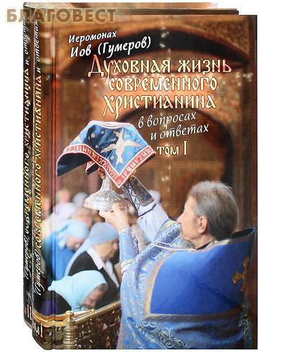 Духовная жизнь современного христианина в вопросах и ответах. Иеромонах Иов (Гумеров). В двух томах