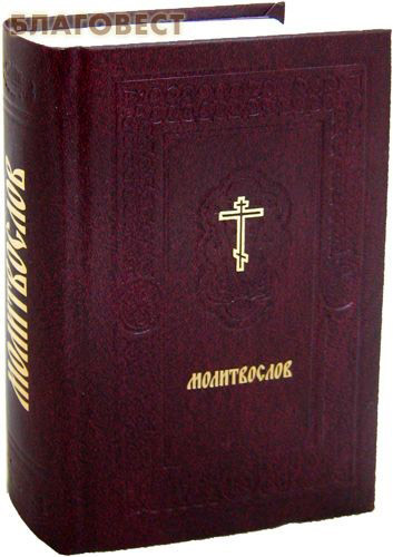 Православный молитвослов для мирян. Русский шрифт ( Ковчег, Москва -  )