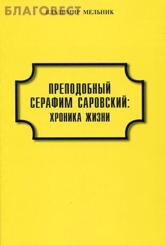 Преподобный Серафим Саровский: хроника жизни. Владимир Мельник