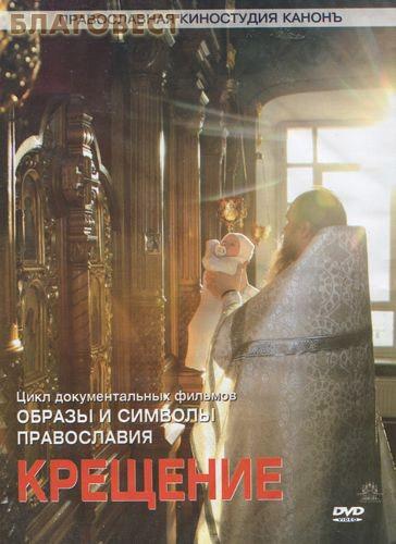 Диск (DVD) Крещение. Образы и символы Православия. Цикл документальных фильмов ( Киностудия Канонъ -  )