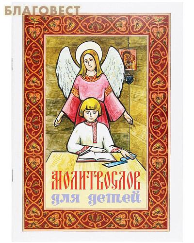 Молитвослов для детей ( Неугасимая лампада -  )