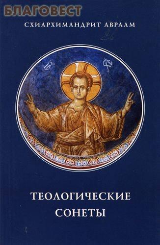 Теологические сонеты. Схиархимандрит Авраам ( Паломник, Москва -  )