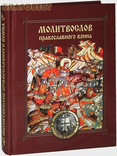 Молитвослов православного воина. Русский шрифт ( Сибирская Благозвонница -  )