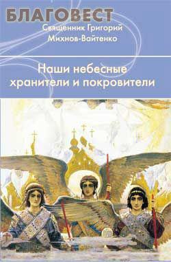 Наши небесные хранители и покровителию Священник Григорий Михнов-Вайтенко