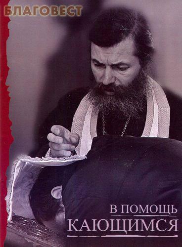 В помощь кающимся. Святитель Игнатий Брянчанинов