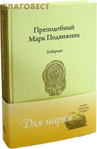 Изборник. Преподобный Марк Подвижник ( Свято - Елисаветинского монастыря,  Минск -  )