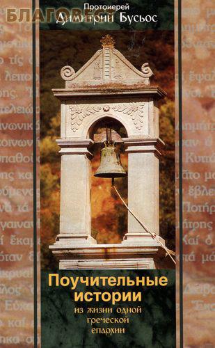 Поучительные истории из жизни одной греческой епархии. Протоиерей Дмитрий Бусьос
