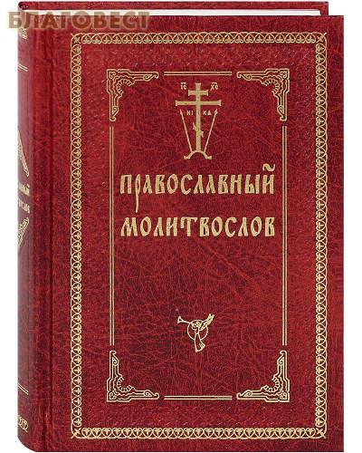 Молитвослов православный с 2-мя закладками. Русский шрифт. Цвет в ассортименте