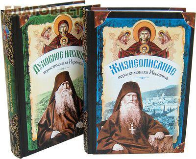 Жизнеописание. Духовное наследие Иеросхимонаха Иеронима. В 2-х книгах