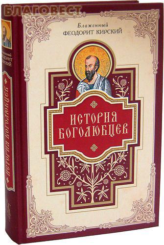История боголюбцев. Блаженный Феодорит Кирский