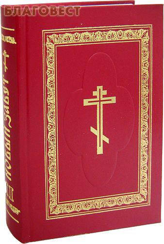 Новый Завет. Том 2. Апостол ( Киево-Печерская Лавра -  )