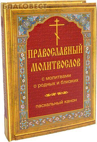 Православный молитвослов с молитвами о родных и близких. Пасхальный канон ( АНО ``Братство святых князей Бориса и Глеба`` -  )