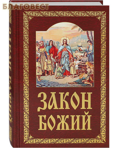 Закон Божий. Сост. прот. Серафим Слободской ( Белорусский Экзархат -  )