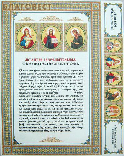 Молитва разрешительная. Церковно-славянский шрифт