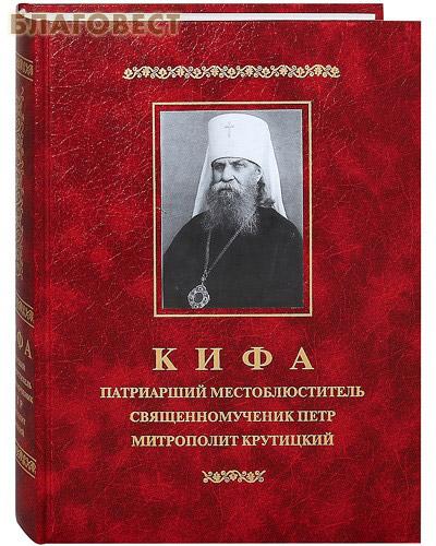 Кифа. Патриарший местоблюститель священномученик Петр митрополит Крутицкий